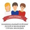 Национальный рейтинг Страна молодых