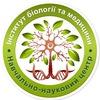 """ННЦ """"Інститут біології та медицини"""""""