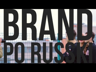 BRAND po russki - Teaser№4