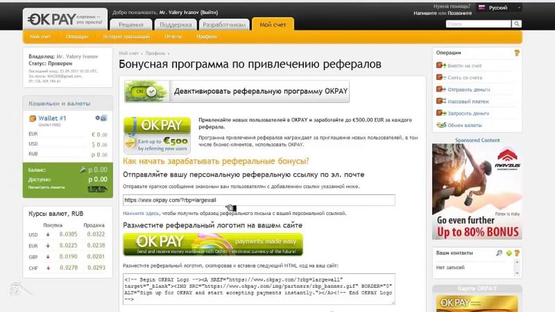 Okpay платежная система okpay регистрация, верификация Окпей ввод и вывод денег