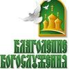 """Галерея """"Благолепие Богослужения"""""""