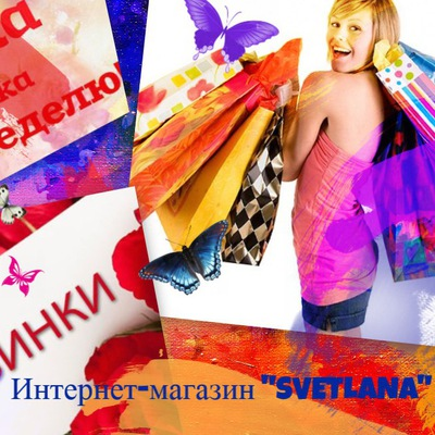 Светлана Винник