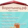 Воротынец.РФ   Новости Воротынца