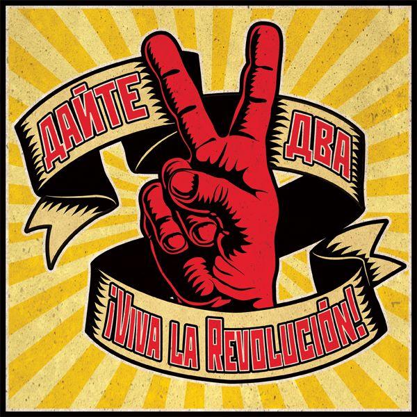 Дайте Два - Viva La Revolucion (2016)