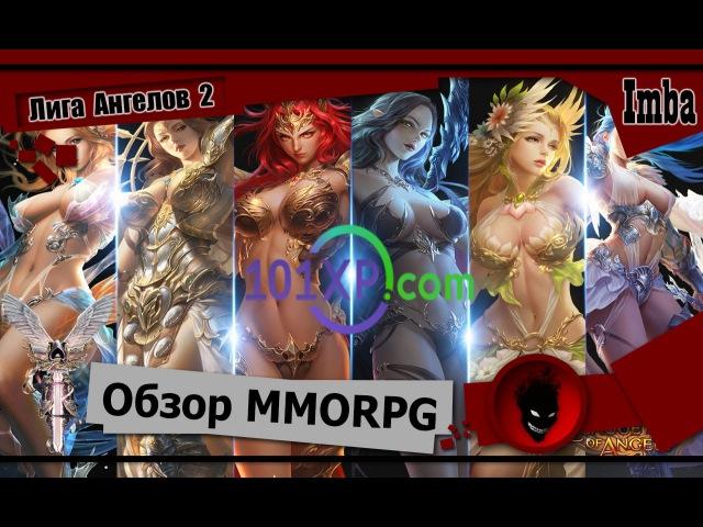 Лига Ангелов 2: Обзор игры [От компании 101xp]
