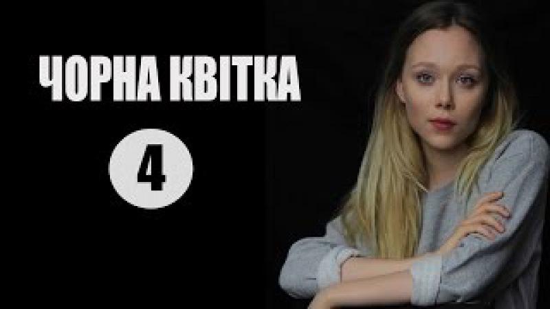 Черный цветок / Чорна квітка 4 серия (2016) Мелодрама сериал