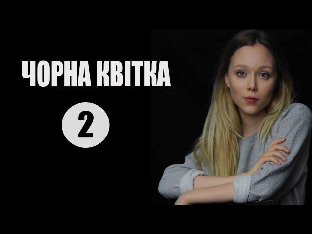 Черный цветок / Чорна квітка 2 серия (2016) Мелодрама сериал