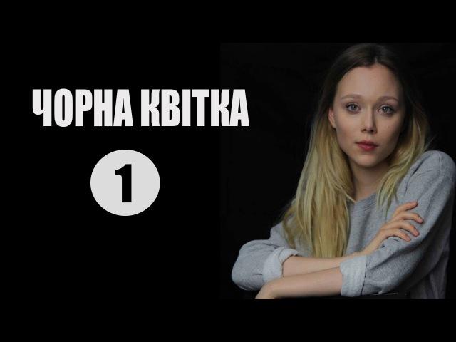 Черный цветок / Чорна квітка 1 серия (2016) Мелодрама сериал