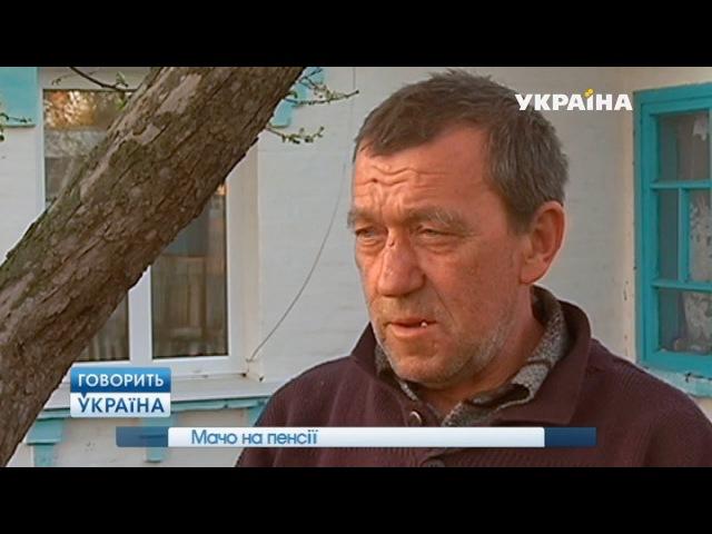 Мачо на пенсии (полный выпуск) | Говорить Україна