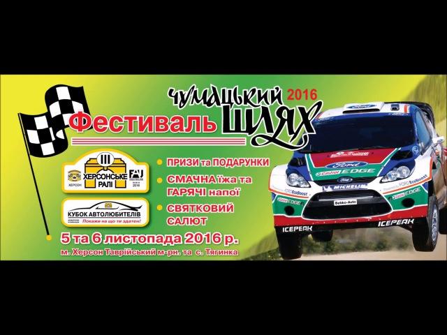 Херсон Ралли Чумацкий шлях 2016 Rally Chumackiy Shlyah