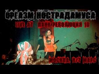 Orgasm Nostradamusa - Live At Punk-Revolution 10 [Full Video]