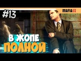 Mafia 2 Прохождение на русском - В ожидании Mafia 3 - Часть 13