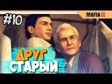 Mafia 2 Прохождение на русском - В ожидании Mafia 3 - Часть 10