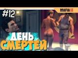 Mafia 2 Прохождение на русском - В ожидании Mafia 3 - Часть 12