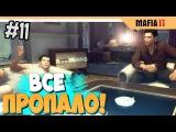 Mafia 2 Прохождение на русском - В ожидании Mafia 3 - Часть 11
