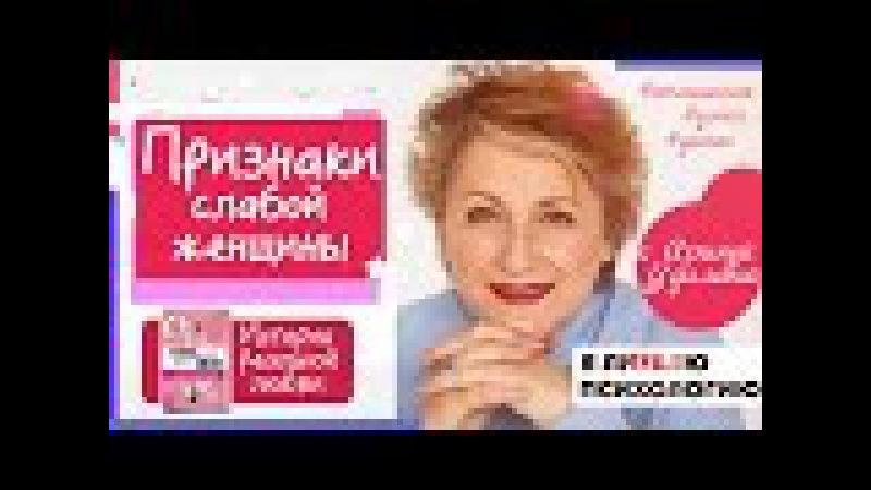 Признаки слабой женщины или Сильная женщина и её привычки Удилова и Уступалов Психология