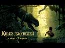 Книга джунглей - трейлер 2 (2016) HD