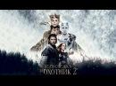 Белоснежка и Охотник 2 - трейлер 2 2016 HD