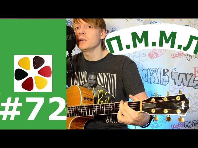 Прости меня моя любовь на гитаре - разбор кавер, правильное соло, вступление, аккорды/ урок
