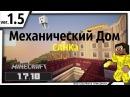 ЛУЧШИЙ МЕХАНИЧЕСКИЙ ДОМ 1.5* от САНК'а (1.7.10)