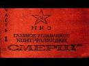 Рукопашный бой версия ГРУ-СМЕРШ. Часть 1