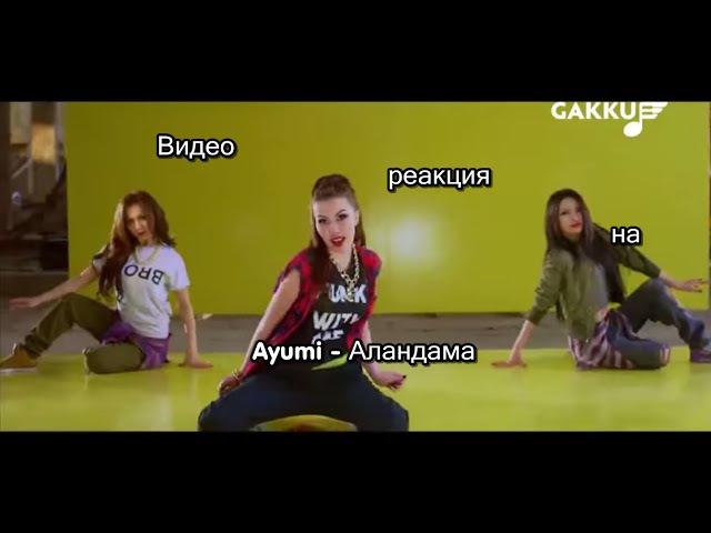 Видео реакция на Ayumi - Аландама/Совсем другие!