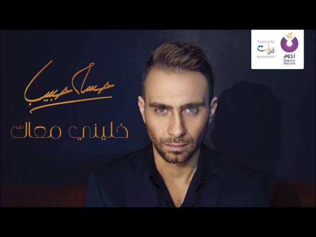 Hossam Habib Khaliny Ma'ak حسام حبيب خليني معاك