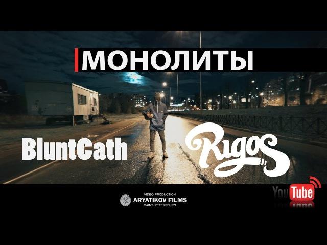 ПРЕМЬЕРА! RIGOS X BluntCath - Монолиты