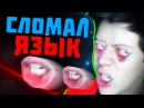 ВЫЗОВ ПРИНЯТ 2 / Лютые Задания от подписчиков