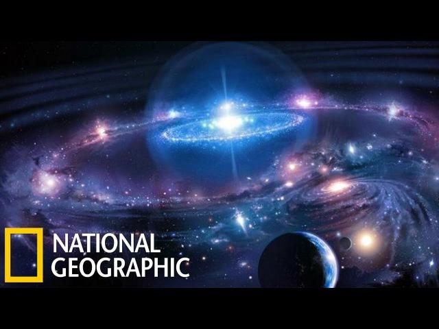 Тайны мироздания | Мультивселенная (National Geographic HD)