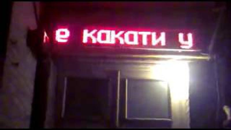 Жители Львова не по-европейски гадят в подъездах