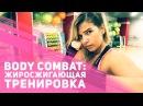 Body Combat: жиросжигающая тренировка
