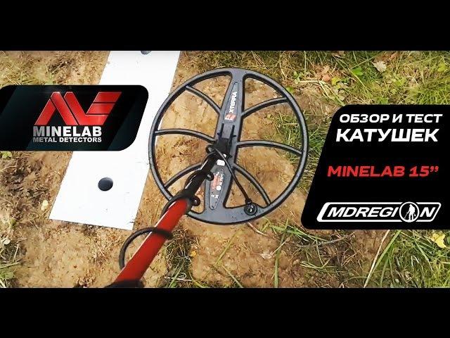 Катушка minelab 6 `` 18,75 видео глубина обнаружения.