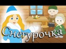 СНЕГУРОЧКА - Интересный МУЛЬТИК для ДЕТЕЙ по Мотивам Известной Сказки. Для Мальчиков и Девочек