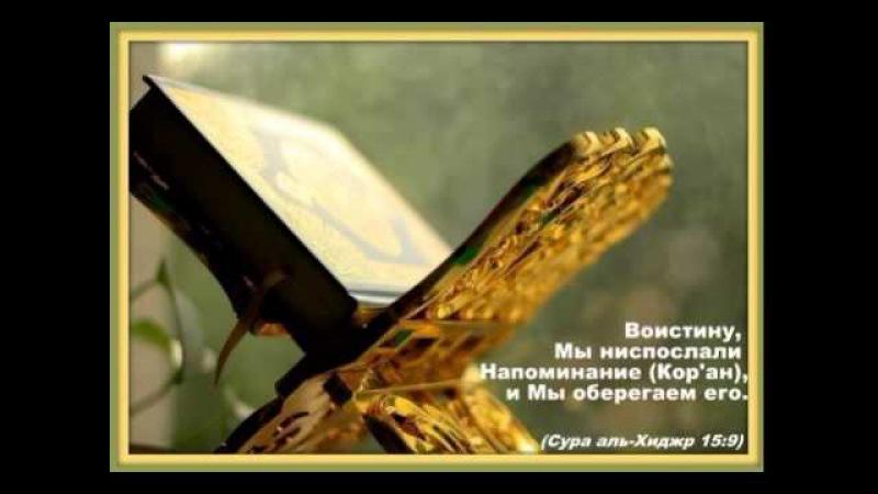 Кто автор Кор'ана Эльмир Кулиев