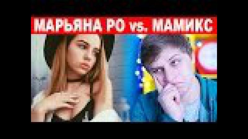 МАМИКС , МАРЬЯНА РО и ЕЁ ГОЛЫЕ ФОТО