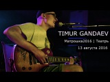 TIMUR GANDAEV | Матрошка2016