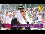 Фестиваль «Тбилисоба» собрал в Минске любителей вкусной еды и душевных песен