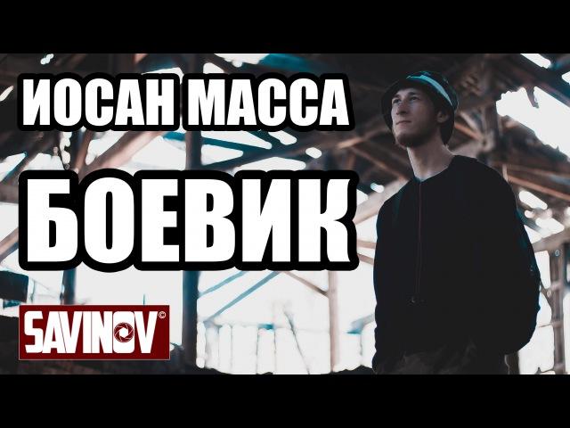 Иосан Масса - Боевик (ТВОЙ ВЕАТ)