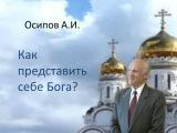 Осипов А.И.Как представить себе Бога