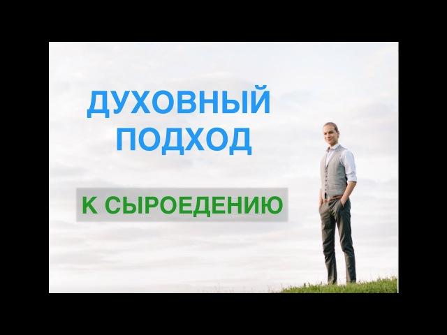 Дмитрий Компаниец. Правильное питание. врач сыроед. ☝️  Здоровье человека❗