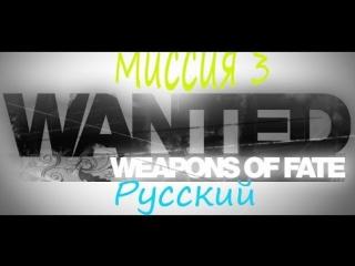 Прохождение игры Wanted - Weapons of Fate Миссия 3 (Русский)