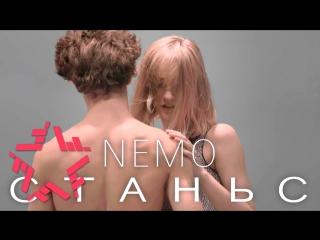 NEMO - Останься