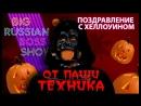 Big Russian Boss Show Поздравление с Хеллоуином от Паши Техника