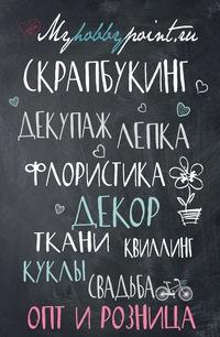 Мyhobbypoint.ru