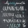 MyHobbyPoint-скрапбукинг,декупаж,лепка,флористик