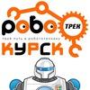 """Детский клуб робототехники """"Роботрек"""" г. Курск"""