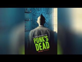 Панк (2012) | Punk
