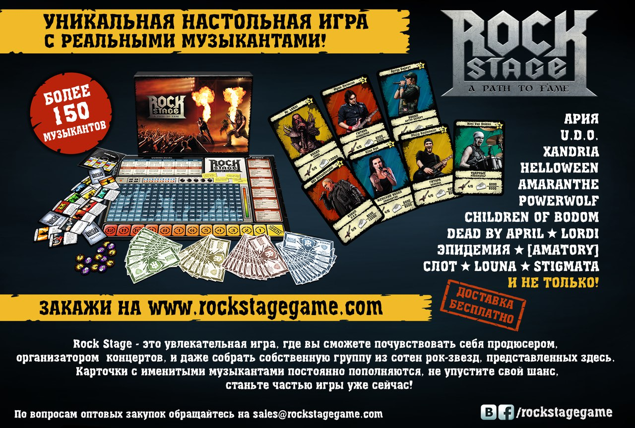 Артем Иус об игре «Rock Stage: a path to fame»: интервью