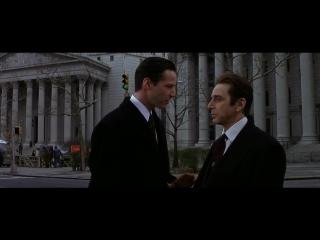 Фрагмент фильма- Адвокат дьявола